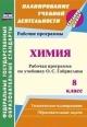 Химия 8 кл. Рабочая программа по учебнику Габриеляна